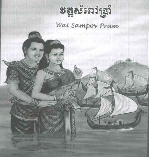 Khmer Legend cover