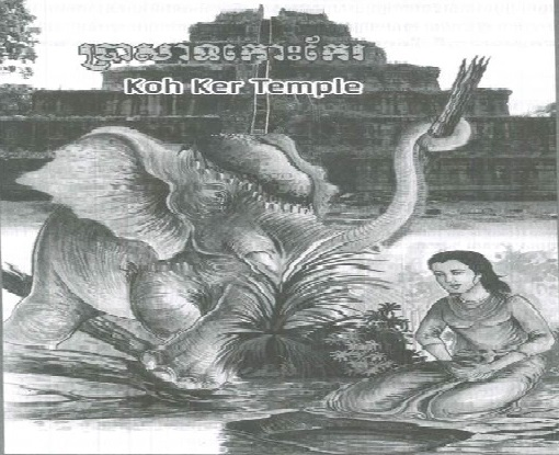 Khmer Legend cover