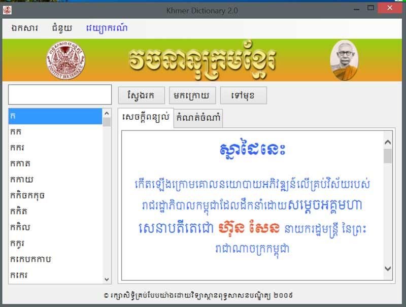 Electronic Choun Nath Dictionary