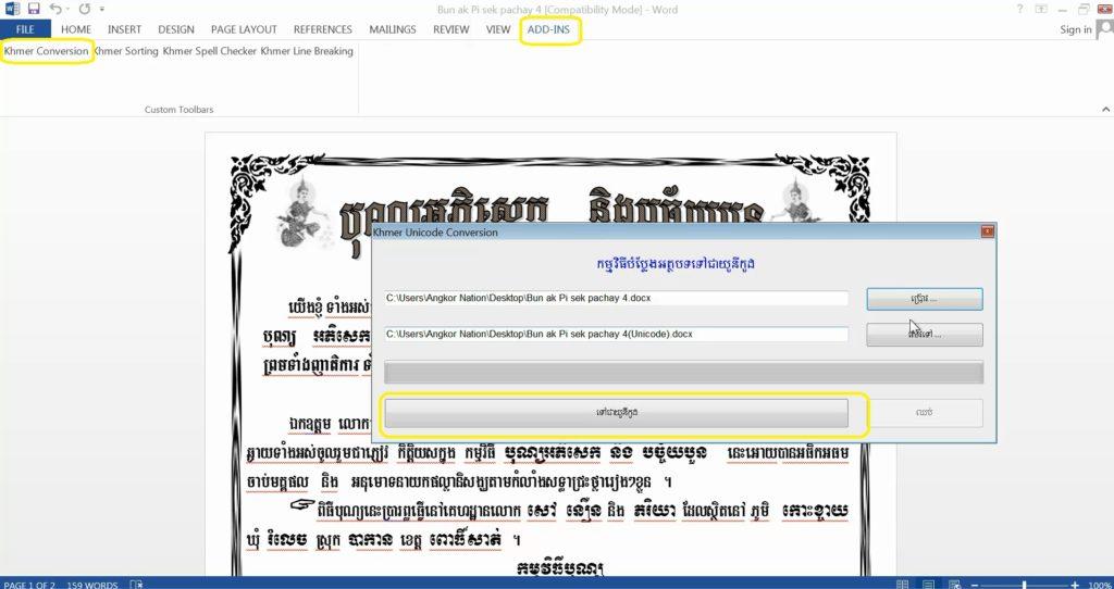 PAN Cambodia Add-in