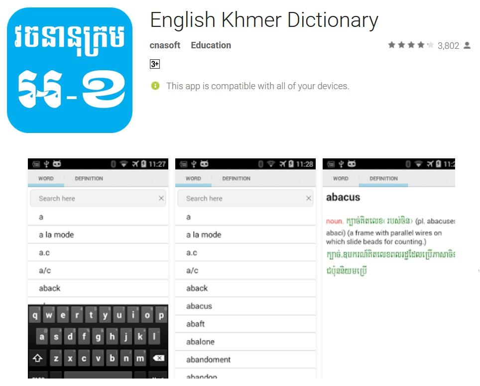 English Khmer Dictionary bay camsoft