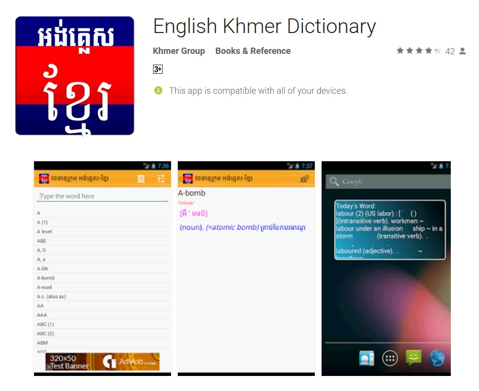 English Khmer Dictionary by Khmer Group