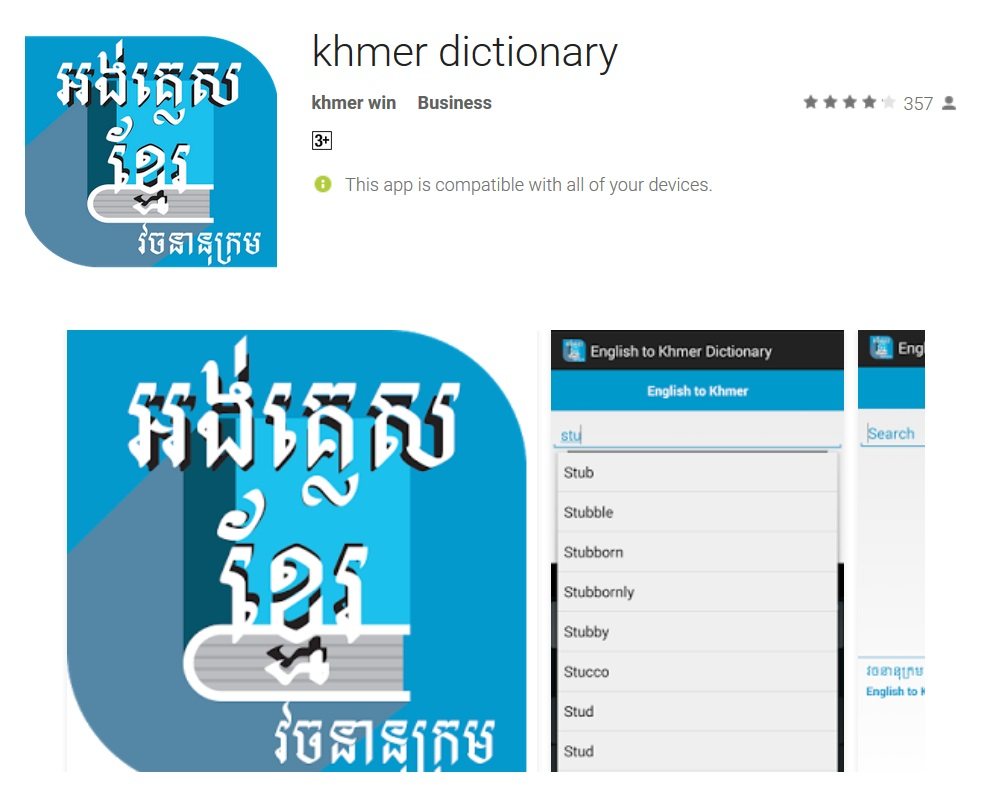 English Khmer Dictionary by Nerds Khmer win
