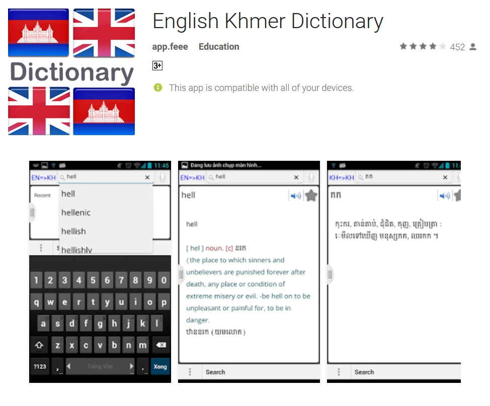 English Khmer Dictionary by app.free