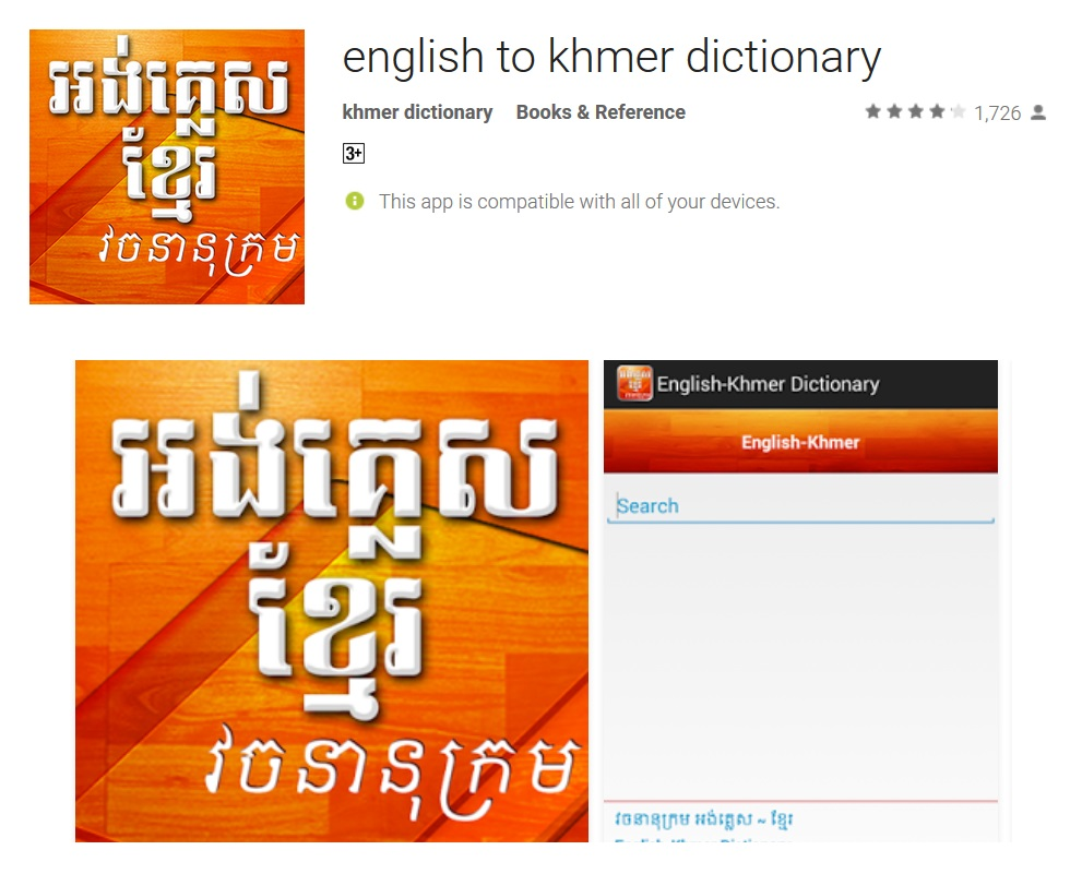 english to khmer dictionary