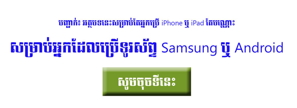 Khmer live tv app for Android phone