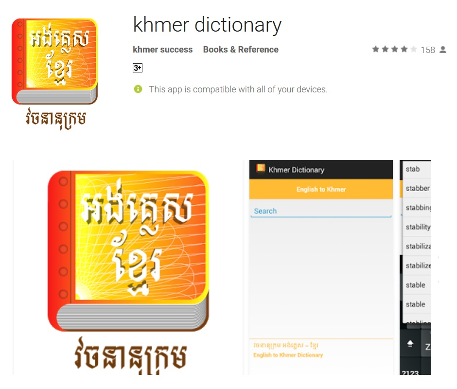 khmer dictionary by khmer success