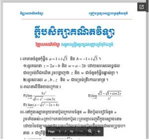Mathematical disciplines for preparing exam 01