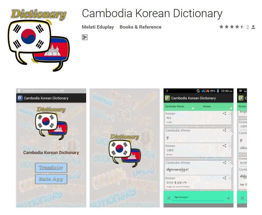 Cambodia Korean Dictionary by Melati Eduplay