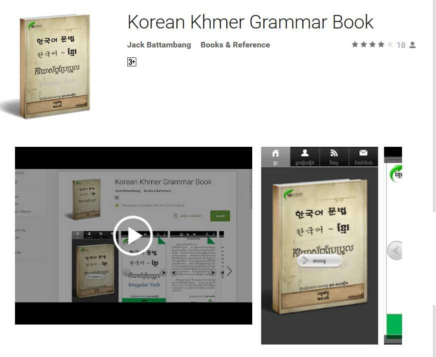 Korean Khmer Grammar Book