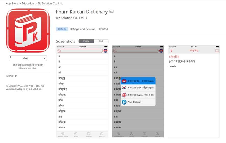 Phum Korean Dictionary by Biz Solution