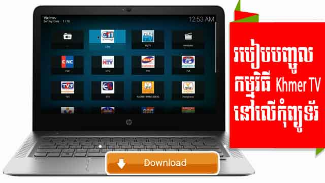 Khmer Live TV online app on Windows PC
