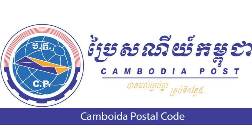 Cambodia Post or Cambodia Zip code