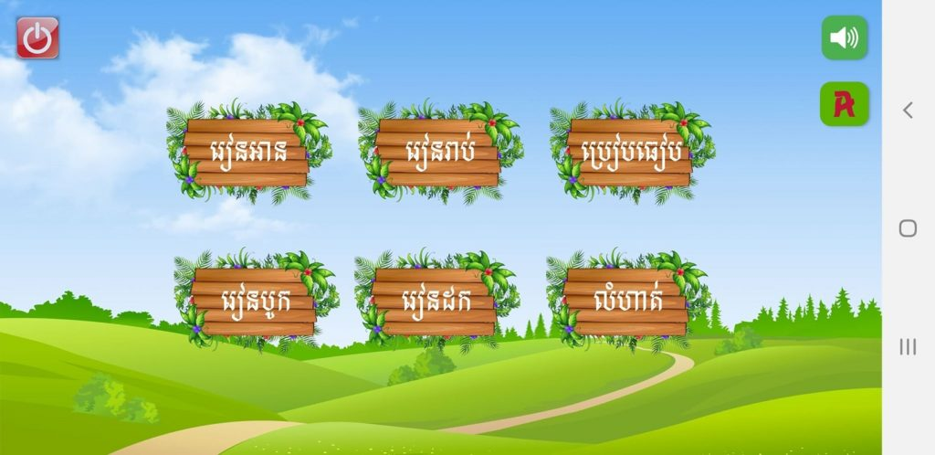 Mathematics app in Khmer and English for Kid