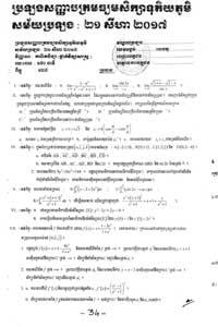 math exam paper 2017