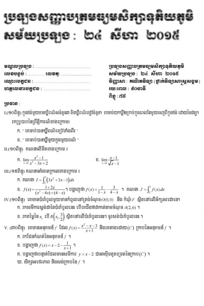 math exam paper 2015